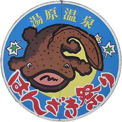Hanzaki_logo