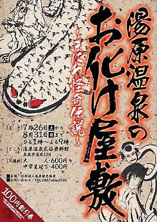 Obakeyashiki