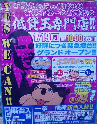 Obama_pachinko