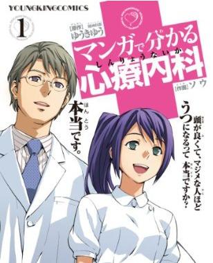 Psycho_manga