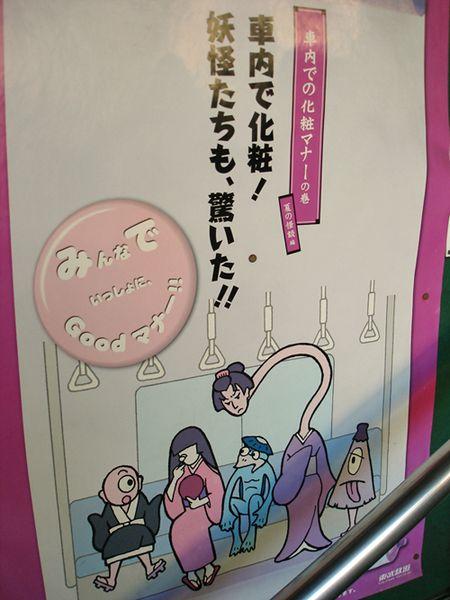Yokai_poster