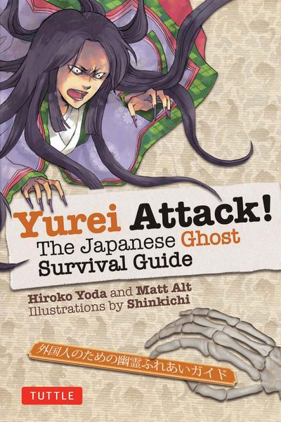 Yurei attack book