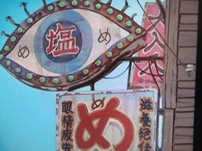Ghibli_eye