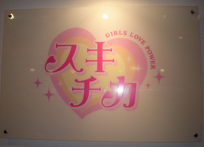 Girlslove