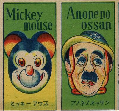 Mickey_ossan_cu